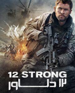1 12 242x300 - دانلود فیلم ۱۲Strong 2017 با دوبله فارسی و کیفیت عالی