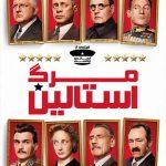1 2 150x150 - دانلود فیلم The Death of Stalin 2017 مرگ استالین با زیرنویس فارسی و کیفیت عالی