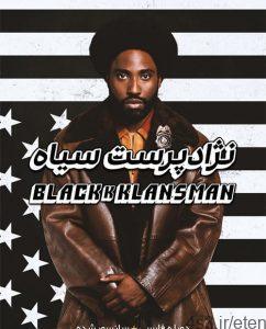 1 3 242x300 - دانلود فیلم BlacKkKlansman 2018 نژادپرست سیاه با دوبله فارسی و کیفیت عالی