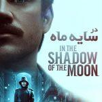 1 8 150x150 - دانلود فیلم The In the Shadow of the Moon 2019 در سایه ماه با زیرنویس فارسی و کیفیت عالی