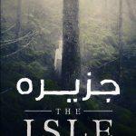 10 5 150x150 - دانلود فیلم The Isle 2018 جزیره با دوبله فارسی و کیفیت عالی