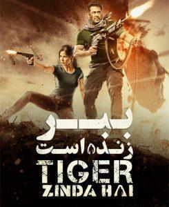 100 2 245x300 - دانلود فیلم Tiger Zinda Hai 2017 ببر زنده است با دوبله فارسی و کیفیت عالی