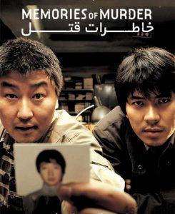 102 2 245x300 - دانلود فیلم Memories of Murder 2003 خاطرات قتل با زیرنویس فارسی و کیفیت عالی