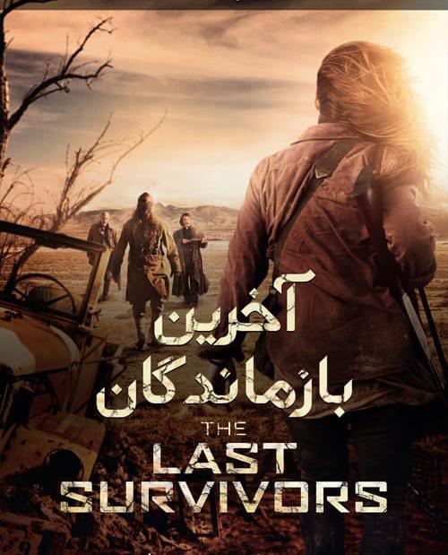 103 1 - دانلود فیلم The Last Survivors 2014 آخرین بازماندگان با زیرنویس فارسی و کیفیت عالی