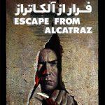 103 2 150x150 - دانلود فیلم Escape from Alcatraz 1979 فرار از آلکاتراز با دوبله فارسی و کیفیت عالی