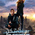 104 150x150 - دانلود فیلم Divergent 2014 سنت شکن با دوبله فارسی و کیفیت عالی