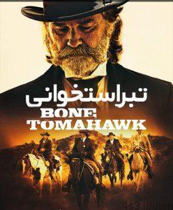 11 11 248x300 - دانلود فیلم Bone Tomahawk 2015 تبر استخوانی با دوبله فارسی و کیفیت عالی