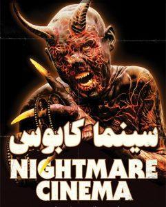 11 6 241x300 - دانلود فیلم Nightmare Cinema 2018 سینمای کابوس با زیرنویس فارسی و کیفیت عالی