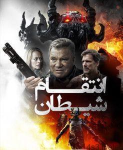 11 7 246x300 - دانلود فیلم Devils Revenge 2019 انتقام شیطان با زیرنویس فارسی و کیفیت عالی