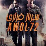 110 150x150 - دانلود فیلم AWOL 72 2015 سرباز فراری با دوبله فارسی و کیفیت عالی