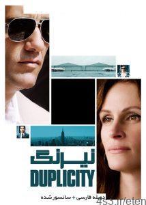 114 214x300 - دانلود فیلم Duplicity 2009 نیرنگ با دوبله فارسی و کیفیت عالی