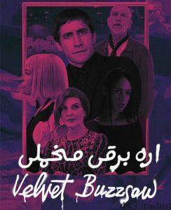 12 1 244x300 - دانلود فیلم Velvet Buzzsaw 2019 اره برقی مخملی با دوبله فارسی و کیفیت عالی