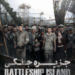 13 9 150x150 - دانلود فیلم The Battleship Island 2017 جزیره جنگی با زیرنویس فارسی و کیفیت عالی