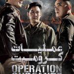 14 10 150x150 - دانلود فیلم Operation Chromite 2016 عملیات کرومایت با دوبله فارسی و کیفیت عالی