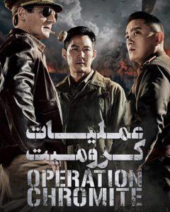 14 10 240x300 - دانلود فیلم Operation Chromite 2016 عملیات کرومایت با دوبله فارسی و کیفیت عالی