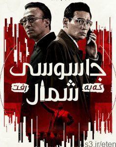 14 13 237x300 - دانلود فیلم The Spy Gone North 2018 جاسوسی که به شمال رفت با دوبله فارسی