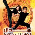 14 2 150x150 - دانلود فیلم The Medallion 2003 مدالیون با دوبله فارسی و کیفیت عالی
