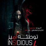 14 4 150x150 - دانلود فیلم Insidious The Last Key 2018 توطئه آمیز آخرین کلید با دوبله فارسی و کیفیت عالی