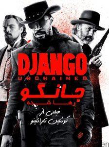 15 10 224x300 - دانلود فیلم Django Unchained 2012 جانگوی رها شده با دوبله فارسی و کیفیت عالی