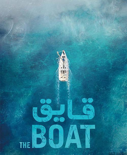 15 8 - دانلود فیلم The Boat 2018 قایق با زیرنویس فارسی و کیفیت عالی