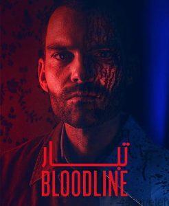 15 9 246x300 - دانلود فیلم Bloodline 2018 تبار با زیرنویس فارسی