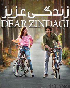 16 12 239x300 - دانلود فیلم Dear Zindagi 2016 زندگی عزیز با دوبله فارسی و کیفیت عالی