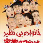 16 2 150x150 - دانلود فیلم What a Wonderful Family 2016 خانواده بی نظیر با دوبله فارسی و کیفیت عالی