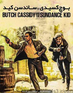 16 3 237x300 - دانلود فیلم Butch Cassidy and the Sundance Kid 1969 بوچ کسیدی و ساندنس کید با دوبله فارسی و کیفیت عالی