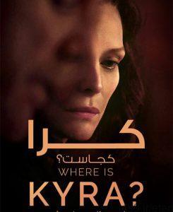 17 13 245x300 - دانلود فیلم Where Is Kyra 2018 کرا کجاست با زیرنویس فارسی و کیفیت عالی