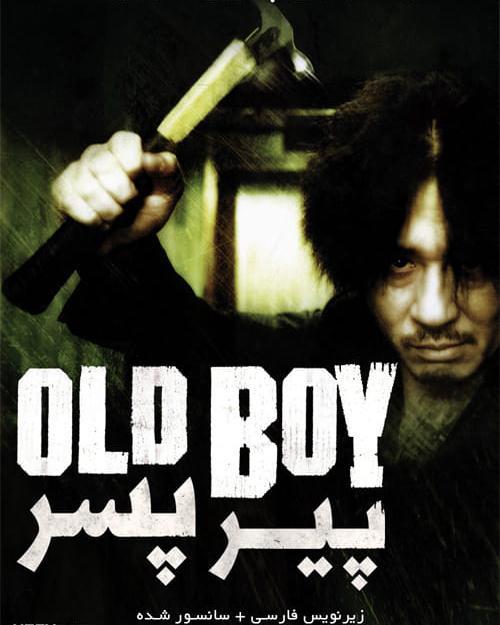 17 5 - دانلود فیلم Oldboy 2003 پیر پسر با زیرنویس فارسی و کیفیت عالی