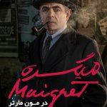 18 1 150x150 - دانلود فیلم Maigret in Montmartre 2017 میگره در مون مارتر با زیرنویس فارسی و کیفیت عالی