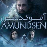 19 4 150x150 - دانلود فیلم Amundsen 2019 آموندسن با زیرنویس فارسی و کیفیت عالی