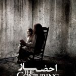 2 1 150x150 - دانلود فیلمThe Conjuring 2013 احضاربا دوبله فارسی وکیفیت عالی