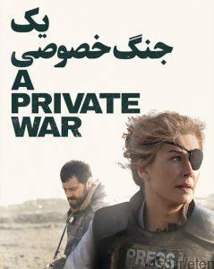 2 6 239x300 - دانلود فیلم A Private War 2018 یک جنگ خصوصی با دوبله فارسی و کیفیت عالی