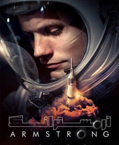 20 3 245x300 - دانلود فیلم Armstrong 2019 آرمسترانگ با زیرنویس فارسی و کیفیت عالی