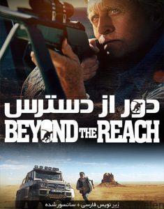 20 5 235x300 - دانلود فیلم Beyond the Reach 2014 دور از دسترس با زیرنویس فارسی و کیفیت عالی