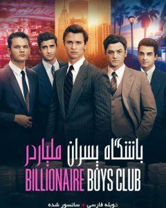20 6 240x300 - دانلود فیلم Billionaire Boys Club 2018 باشگاه پسران میلیاردر با دوبله فارسی و کیفیت عالی