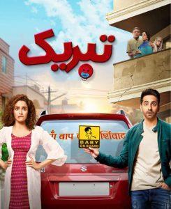 21 13 245x300 - دانلود فیلم Badhaai Ho 2018 تبریک با دوبله فارسی و کیفیت عالی