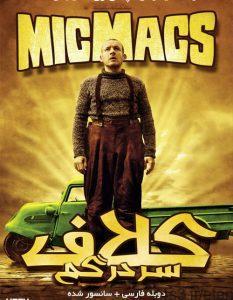 21 2 233x300 - دانلود فیلم Micmacs 2009 کلاف سردرگم با دوبله فارسی و کیفیت عالی