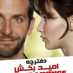 22 2 150x150 - دانلود فیلم Silver Linings Playbook 2012 دفترچه امید بخش با دوبله فارسی و کیفیت عالی