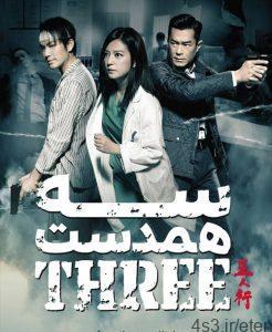 22 5 246x300 - دانلود فیلم Three 2016 سه همدست با دوبله فارسی و کیفیت عالی