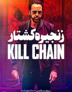 22 8 237x300 - دانلود فیلم Kill Chain 2019 زنجیره کشتار با زیرنویس فارسی و کیفیت عالی