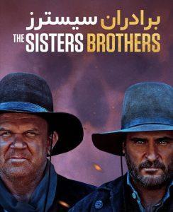 22 9 244x300 - دانلود فیلم The Sisters Brothers 2018 برادران سیسترز با دوبله فارسی و کیفیت عالی