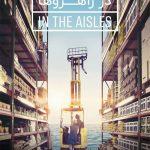 23 11 150x150 - دانلود فیلم ۲۰۱۸ In the Aisles در راهروها با زیرنویس فارسی و کیفیت عالی