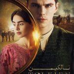 23 2 150x150 - دانلود فیلم Tolkien 2019 تالکین با زیرنویس فارسی و کیفیت عالی