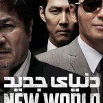 23 7 150x150 - دانلود فیلم New World 2013 دنیای جدید با زیرنویس فارسی و کیفیت عالی