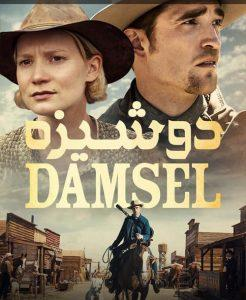 23 8 246x300 - دانلود فیلم Damsel 2018 دوشیزه با زیرنویس فارسی و کیفیت عالی