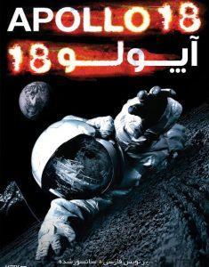 24 1 235x300 - دانلود فیلم Apollo 18 2011 آپولو ۱۸ با زیرنویس فارسی و کیفیت عالی