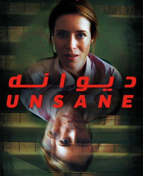 24 4 - دانلود فیلم Unsane 2018 دیوانه با زیرنویس فارسی و کیفیت عالی