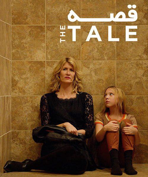 24 8 500x600 - دانلود فیلم The Tale 2018 قصه با زیرنویس فارسی و کیفیت عالی